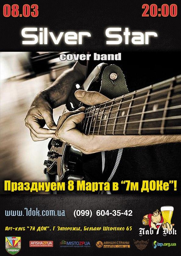 "группа ""Silver Star"" (cover)"