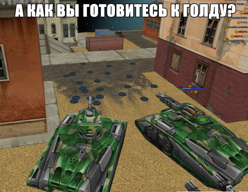 читы на танки онлайн